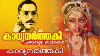 Kavyanarthaki [ കാവ്യനർത്തകി ] | Changampuzha Kavitha | Malayalam Kavithakal