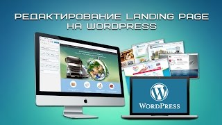Редактирование Landing Page на WordPress