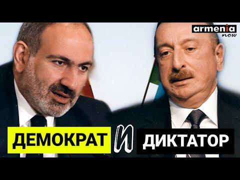 Сводка с публичного обсуждения арцахского конфликта Пашиняна и Алиева в Мюнхене