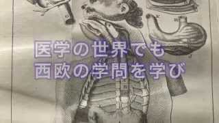江戸時代中期、医学の分野では山脇東洋が日本初の医学解剖を行い、17年...