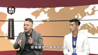 熱血運動魂_EP.69-中華男足亞洲盃資格賽P.2