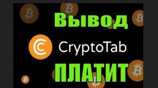 Заработать 8000 Рублей за День. Cryptotab Вывод Заработка/Самый Прибыльный Майнер Криптовалюты/Платит!