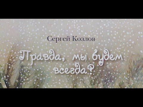 Сергей Козлов. Правда, мы будем всегда?