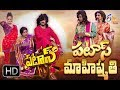 Patas | 17th June 2017 | Bahubali Movie Spoof | Full Episode 481 | ETV Plus