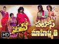 Patas 17th June 2017 Bahubali Spoof Full Episode 481 ETV Plus