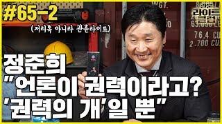 """관훈라이트 #65-2 정준희 """"언론이 권력이라고? '권력의 개'일 뿐"""""""