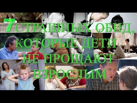 7 фактов про страшные обиды, которые дети не прощают взрослым!