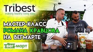Протеиновый коктейль: рецепт для блендера Tribest | протеиновые коктейли для похудения купить украин