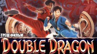 треш обзор на фильм Двойной Дракон (1994)
