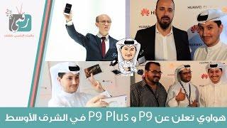 هواوي بي 9 بلس Huawei P9 Plus | تغطية رقمي لإطلاق الهاتف