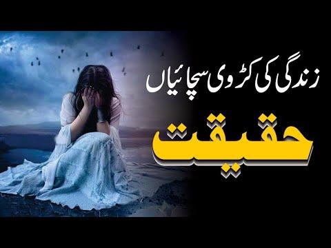 Karvi Sachiyan Urdu Quotes Haqeeqat | Best Life Changing Deep Lines in Urdu
