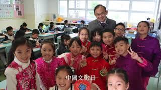 Publication Date: 2021-09-14 | Video Title: 深井天主教小學-中文科課程簡介