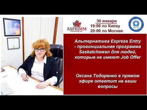 Альтернатива Express Entry - провинциальная программа Saskatchewan для людей, которые не имеют JO