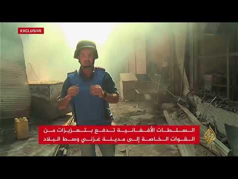 السلطات الأفغانية تدفع بتعزيزات عسكرية إلى غزني  - نشر قبل 3 ساعة