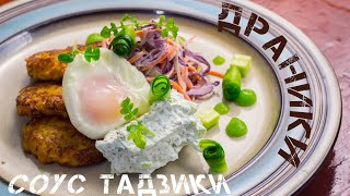 Драники   Соус тадзики   Dranics   Tadziki sauce   Салат Коул-Слоу   Сoleslaw salad