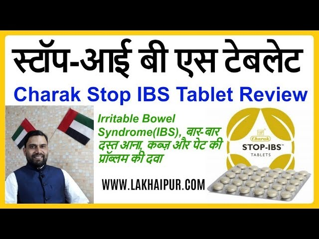 Charak Stop IBS Tablet Review   ????? ?? ?? ?? ??????