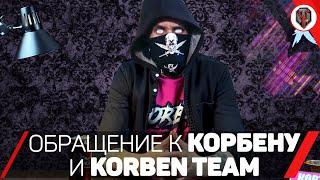 🔥 ОБРАЩЕНИЕ к КОРБЕНУ и Korben Team - МЫ ЭТО СДЕЛАЛИ ❗❗❗ [Битва Блогеров 2020]