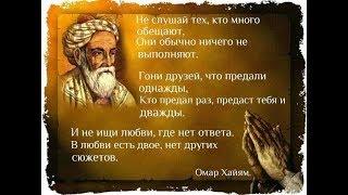 Мудрость на все времена . Омар Хайям
