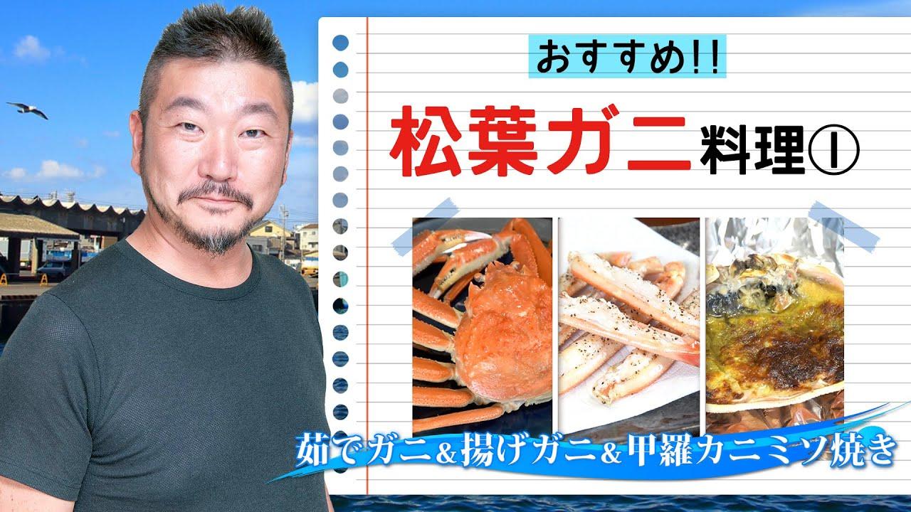 上田勝彦 流!【松葉ガニ】の調理法 ①
