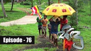 Sidu | Episode 76 21st November 2016 Thumbnail