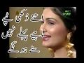 Folk Punjabi Tappay By Zarqa Vrey Beautiful Voice New 2017 video