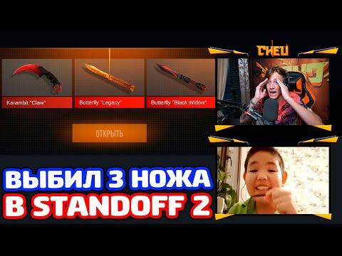 ВЫБИЛ 3 НОЖА МЕЧТЫ ПОДПИСЧИКУ В STANDOFF 2!