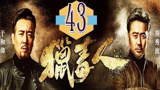 《猎毒人》The drug hunter  EP43(于和伟、张丹峰、侯梦莎、傅程鹏、吴秀波、徐峥、侯勇、王劲松主演)