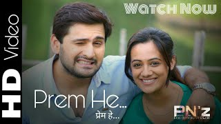 Prem He Full Song | New Video | Ft. Spruha Shirish Joshi & Siddharth Chandekar,