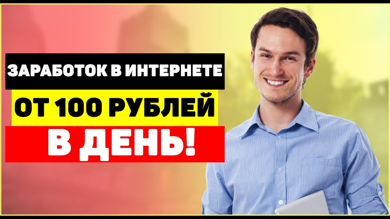 сайты заработок в интернете от 100 рублей в день
