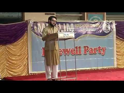 الوداعی تقریر اردو میں Youtube