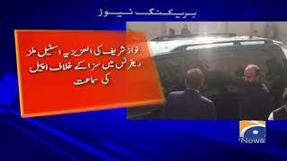 Breaking News - IHC hears Nawaz Sharif appeal in Al Azizia reference