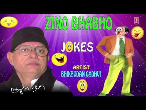 ZINO BHABHO  HASYA VARTA  GUJARATI JOKES  BHIKHUDAN GADHAVI