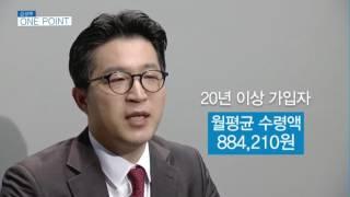 은퇴자산의 기본 공적연금