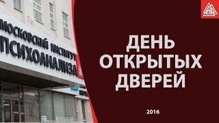 День открытых дверей в Московском институте психоанализа. 2016