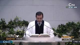 성현교회 김선규 목사 - 두려워하지 말라