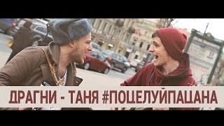 Смотреть клип Драгни - Таня #поцелуйпацана
