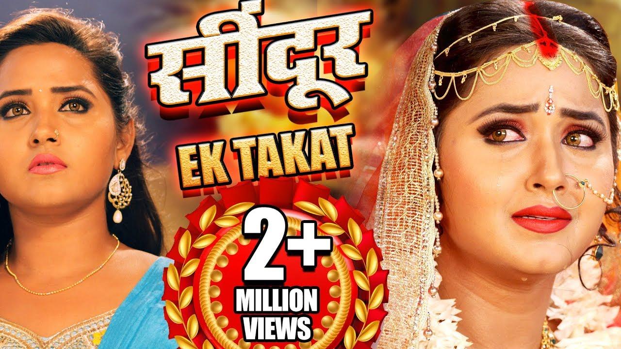 Sindoor Ek Takat – सिन्दूर एक ताक़त  | Kajal Raghwani, Rakesh Mishra | Superhit Film 2019