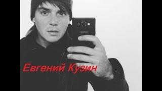 Дом 2: Евгений кузин