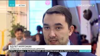 «Астана Хаб» халықаралық орталығында жаңа стартап жобалардың тұсауы кесілді