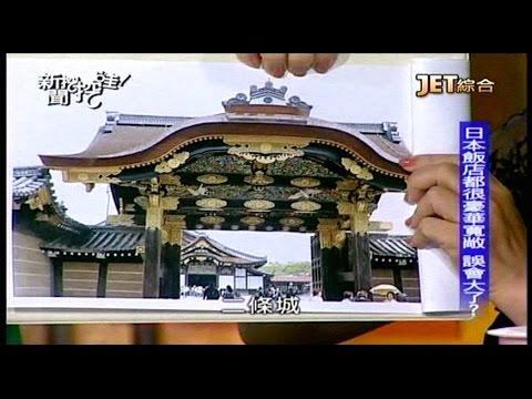 07052016 新聞挖挖哇 帶爸媽去旅行 - YouTube