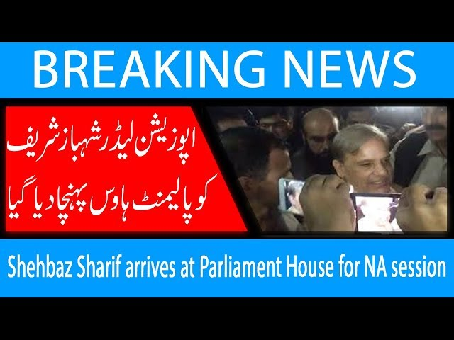 Shehbaz Sharif arrives at Parliament House for NA session   17 Oct 2018   92NewsHD