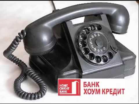 Банк Хоум Кредит Звонок заемщику