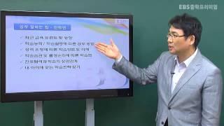 EBS 중학프리미엄_자기주도학습_중학생의 공부비법_#002