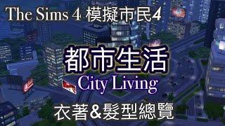 The Sims 4 模擬市民4: 都會生活資料片- 衣著u0026 髮型總覽 City Living Pack