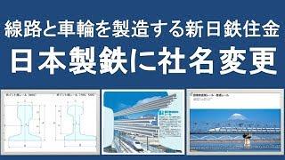 線路と車輪を製造する新日鉄住金が日本製鉄に社名変更