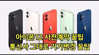 아이폰12 사전예약 꿀팁 통신사 이동없이 기기변경 꿀팁…