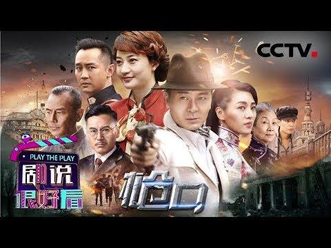 《剧说很好看》 20171203  枪口   | CCTV电视剧