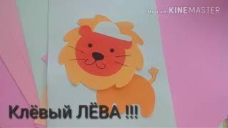 клёвый ЛЁВА !!! LION, from color paper!