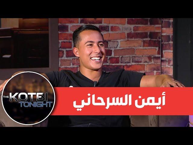 برنامج The Kotbi Tonight - الحلقة 07 | أيمن السرحاني و الشاف فيصل | الحلقة كاملة