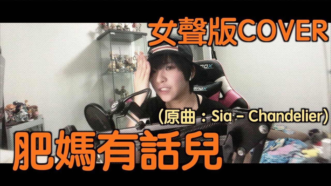 激動屌鬼女聲版《肥媽有話兒》【NEKO HIME COVER】 (原曲:Sia - Chandelier) - YouTube